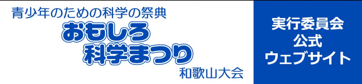 青少年のための科学の祭典・和歌山大会実行委員会